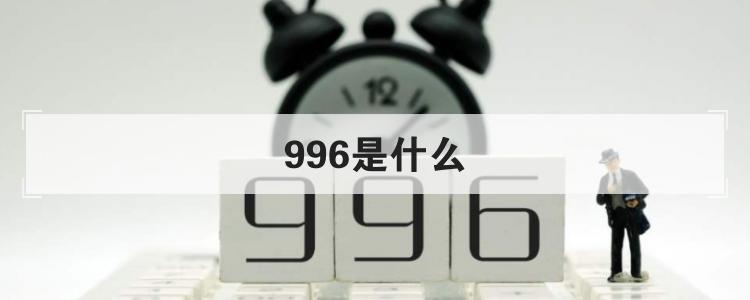 996是什么