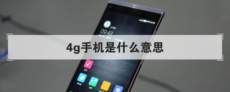 4g手机是什么意思