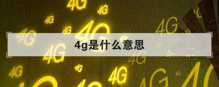 4g是什么意思