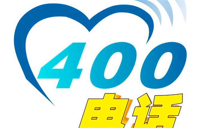 400是什么电话